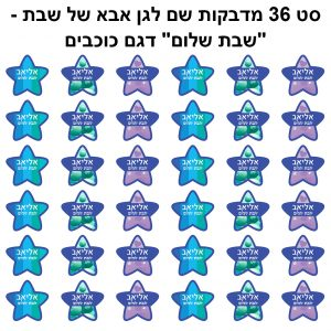 מדבקות כוכבים כחולים - שבת שלום מאבא של שבת