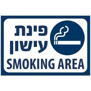 """שלט כחול על רקע לבן """"פינת עישון"""" בשפות עברית ואנגלית"""