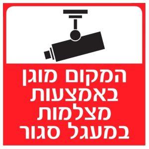 """שלט ריבוע """"המקום מוגן באמצעות מצלמות במעגל סגור"""""""