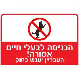 """שלט מלבני עם מסגרת אדומה """"הכניסה לבעלי חיים אסורה"""""""