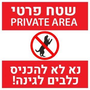 שלט אדום ולבן שטח פרטי נא לא להכניס כלבים לגינה!