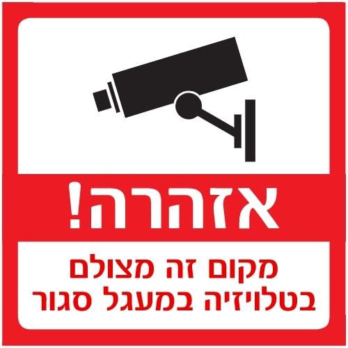 """שלט ריבוע """"אזהרה! מקום זה מצולם בטלויזיה במעגל סגור"""