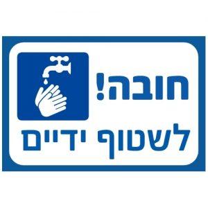 """שלט """"חובה לשטוף ידיים"""""""