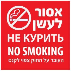 שלט אסור לעשן בשפות עברית, רוסית ואנגלית