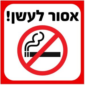 שלט אסור לעשן מסגרת אדומה