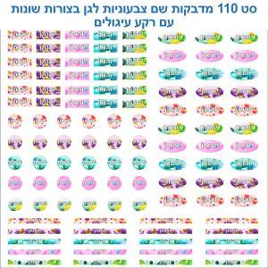 110 מדבקות שם צבעוניות לילדים בהתאמה אישית