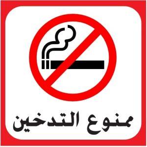 """שלט ריבוע בשפה הערבית """"אסור לעשן"""""""
