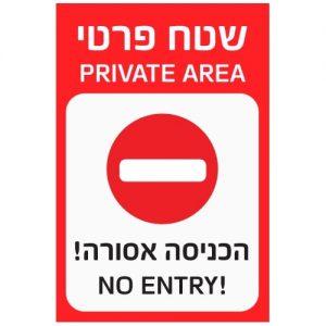 """שלט """"שטח פרטי הכניסה אסורה"""" בשפות עברית ואנגלית"""