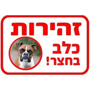 """שלט """"זהירות כלב בחצר"""" עם תמונה בהתאמה אישית"""