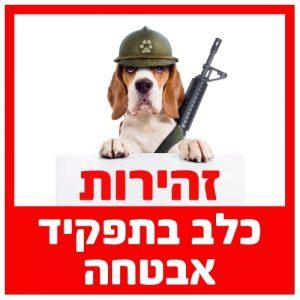 """שלט """"זהירות כלב בתפקיד אבטחה"""""""
