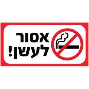 שלט מסגרת אדומה בשפה העברית אסור לעשן