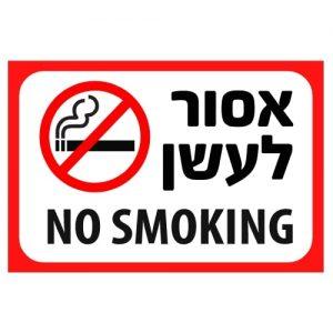 שלט אסור לעשן בעברית ובאנגלית